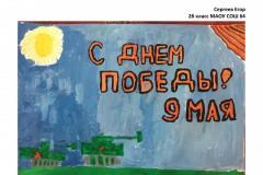 Сергеев-Егор